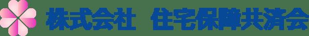 株式会社 住宅保障共済会